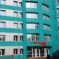Отель Томь