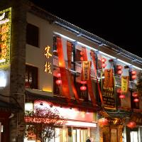Jianshui Lin'an Story Inn