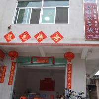 Tulouqing Inn