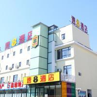 Super 8 Beijing Huilongguan East Wenhua Road Branch