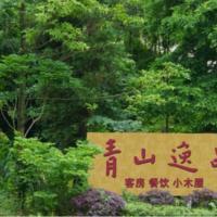 Green Hills Yi Pin Guesthouse