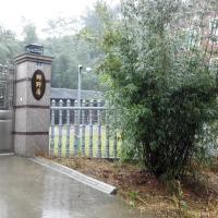 Anji Xiangyeju Country House