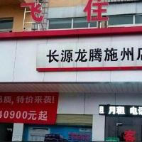 Tengfei Inn