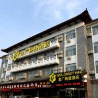 Jinguang Express Hotel Qufu Tourist Centre Sankong