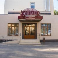 Гостиница Эмпаер Холл