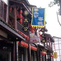 Jiang Tai Gong Farm Stay