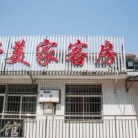 Shumeijia Inn