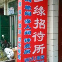Meng Yuan Guest House