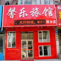 Mudanjiang Xinle Guesthouse Second Branch
