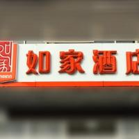 Home Inn Shanghai Jiading Passenger Transportation Centre Metro West Station