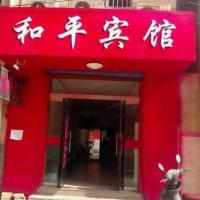 Yuncheng Heping Inn