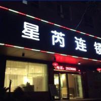 Xingrui Chain Hotel(Xuchang Yuyou Road)