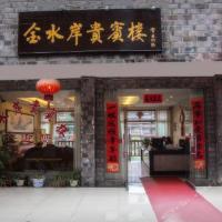 Fenghuang Jinshui'an Inn