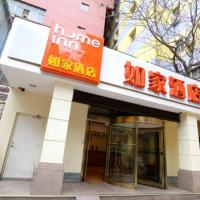 Home Inn Lanzhou Yongchang Road