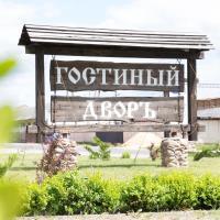 Гостиный Двор Нехачево