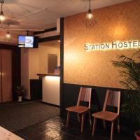 The Takayama Station Hostel(高山駅前簡易宿舎)