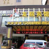 Kunming Youlian Hotel