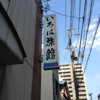 伊呂波旅館