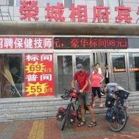 Datong Rongcheng Xiangfu Express