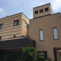 Yukikan