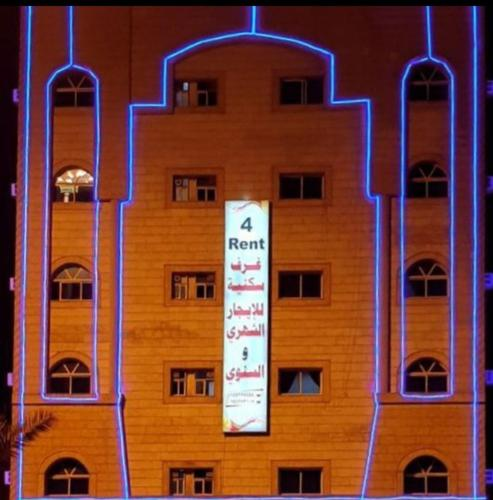 Www 4rent Com: 4Rent Hotel Suites (Al Rouda), Tabuk