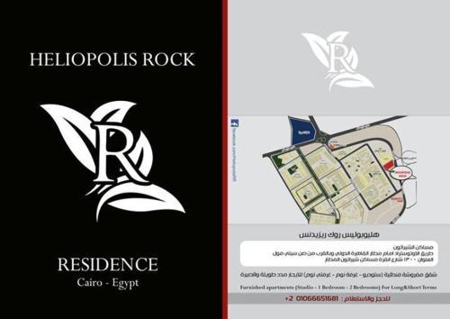 Heliopolis Rock Residence Logo